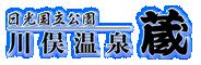 川俣温泉 蔵